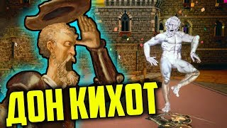 ГЛЮК ПРОТИВ ДОН КИХОТА | ROCK OF AGES 2 | СИМУЛЯТОР КАМНЯ