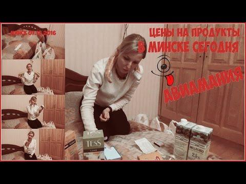 Цены на продукты в Минске сегодня: #Авиамания #2