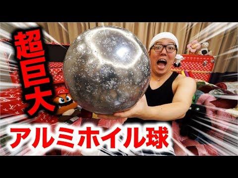 �超巨大】アルミホイル250m�ンマー�������らピカピカ巨大鉄�出��www�アルミホイル玉】�ボール】