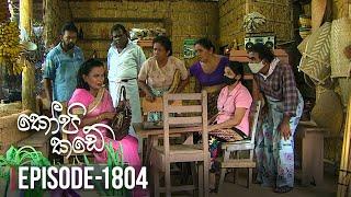 Kopi Kade | Episode 1804 - (2020-11-20) | ITN Thumbnail