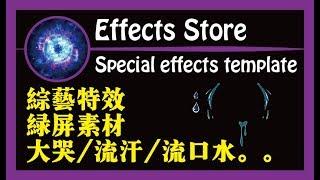 大哭/流汗/流口水【综艺特效02】green screen 绿屏特效 / template effects 模板素材 / effects store 特效库
