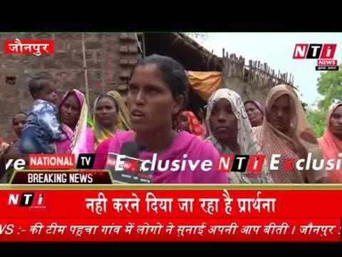 जौंनपुर -धर्मपरिवर्तन की सच्चाई NTI NEWS