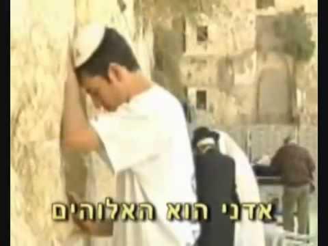 Shema Israel, Adonai Eloheinu, Adonai Echad