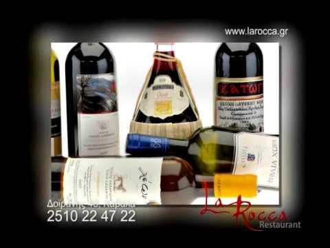 La Rocca Μεσογειακή Ελληνική κουζίνα
