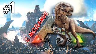 ПЕРВОЕ ВЫЖИВАНИЕ - Ark: Survival Evolved прохождение #1 (Пилот) Карта The Center