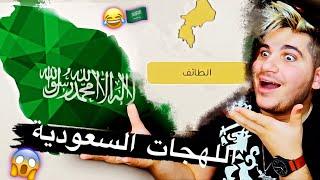 اللهجات السعودية 🇸🇦😂 اتحداك تفهم كل اللهجات (انجلطت) 😱😂