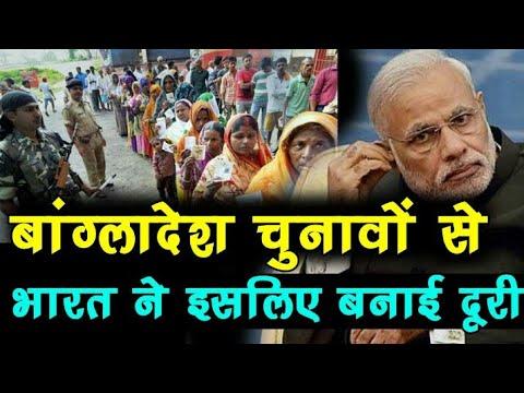 Bangladesh चुनावों से भारत ने आखिर क्यों बनाई दूरी, लिया ये बड़ा फैसला