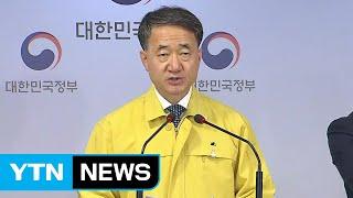 중앙재난안전대책본부 브리핑 (5월 31일) / YTN