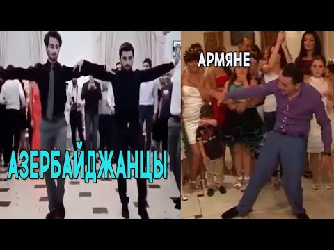 Как танцуют Азербайджанцы и армяне