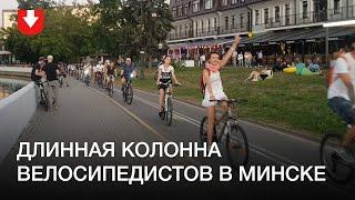 Огромная колонна велосипедистов в Минске вечером 7 августа