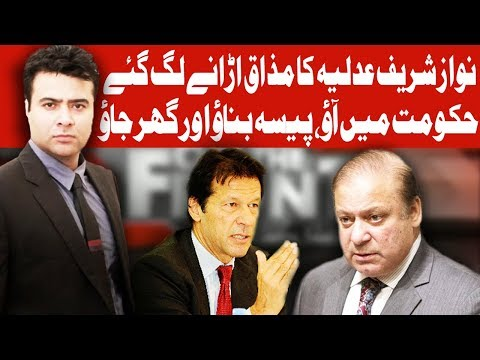 On The Front With Kamran Shahid | 4 December 2017 | Dunya News