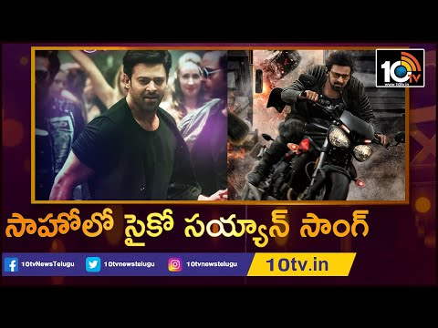 psycho-saiyaan-:-the-first-song-from-saaho-to-release-soon-|-10-max-|-10tv-news