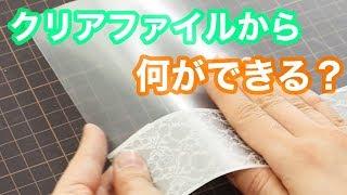 【ライフハック】1枚のクリアファイルからDIY3連発♪|3 techniques using one clear folder! thumbnail