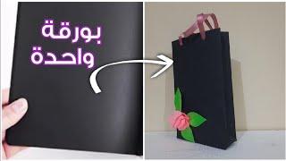 عمل شنطة هدايا من الورق بأسهل طريقة نفذيها بنفسك/DIY gift bag/how to make pepper gift bag