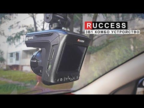 Обзор регистратора Комбо Устройства Ruccess STR-LD200-G