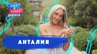Анталия Орёл и Решка Девчата
