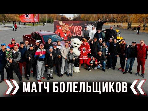 """Матч болельщиков """"Автомобилиста"""" и """"Трактора"""""""