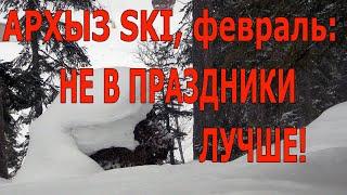 Архыз ski февраль не в праздники лучше