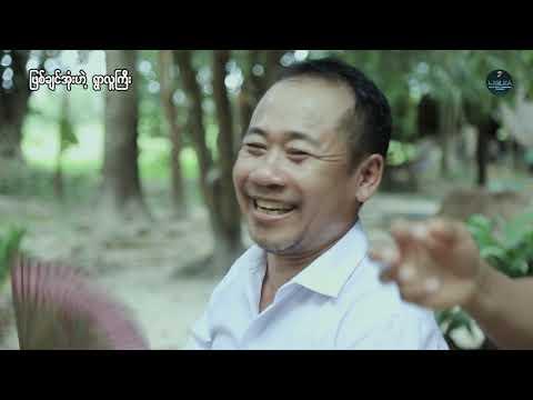 ျဖစ္ခ ်င္အ ံုးဟဲ ့ရြာလူႀကီး / Official Funny Movie  / Myanmar
