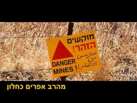 בדיחה מוסרית הערבי ואשתו מהרב אפרים כחלון