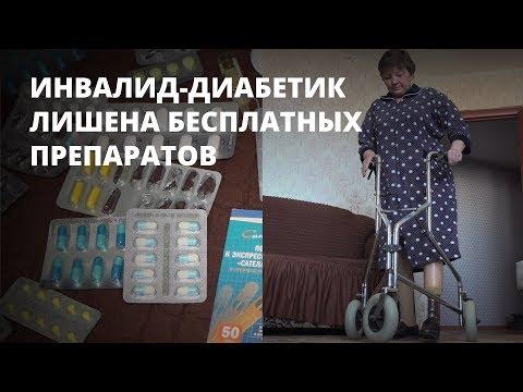 Инвалид-диабетик три года судится с государством за бесплатные препараты