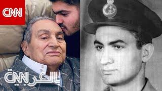هكذا تغيّرت ملامح حسني مبارك عبر السنين