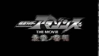 劇場版『仮面ライダーアマゾンズ THE MOVIE 最後ノ審判』 2018年5月19日...