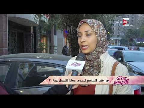 ست الحسن - هل يتقبل المجتمع المصري عملية التجميل للرجال ؟