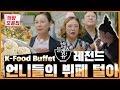 뷔페 털이범 이영자 편 | 먹방모음집 ALL YOU CAN EAT Korean Buffet K-FOOD MUKBANG | 밥블레스유 레전드