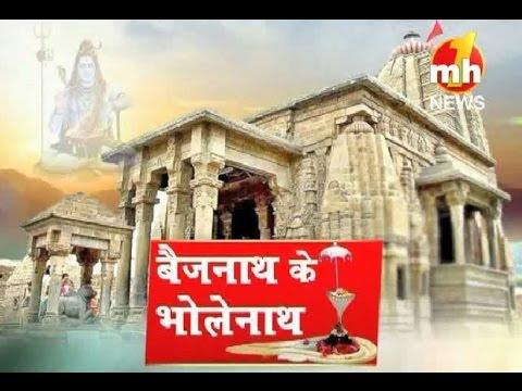 Lord Shiva's Baijnath Temple, Palampur, Himachal Pradesh, Part-1
