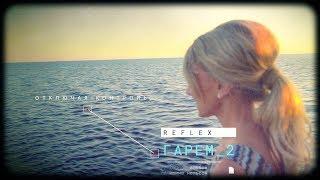 Смотреть клип Reflex - Отключая Контроль