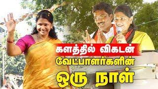 கனிமொழியை நெகிழவைத்த ஸ்டாலின்!   Kanimozhi Election Campaign