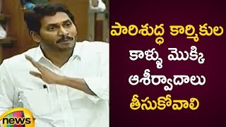 AP CM Jagan Says We Should Take Blessings From Sanitation Workers | AP Assembly Session 2019