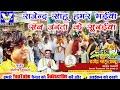 Rajendra Sahu Hamar Bhaiya Sab Janta Ke Sunaiya / राजेन्द्र साहू हमर भईया सब जनता के / Santosh yadav