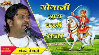 मारा धरमी राजा गोगाजी का लोकप्रिय भजन | Shankar Devasi | Gogaji Bhajan | Gujarat Studio