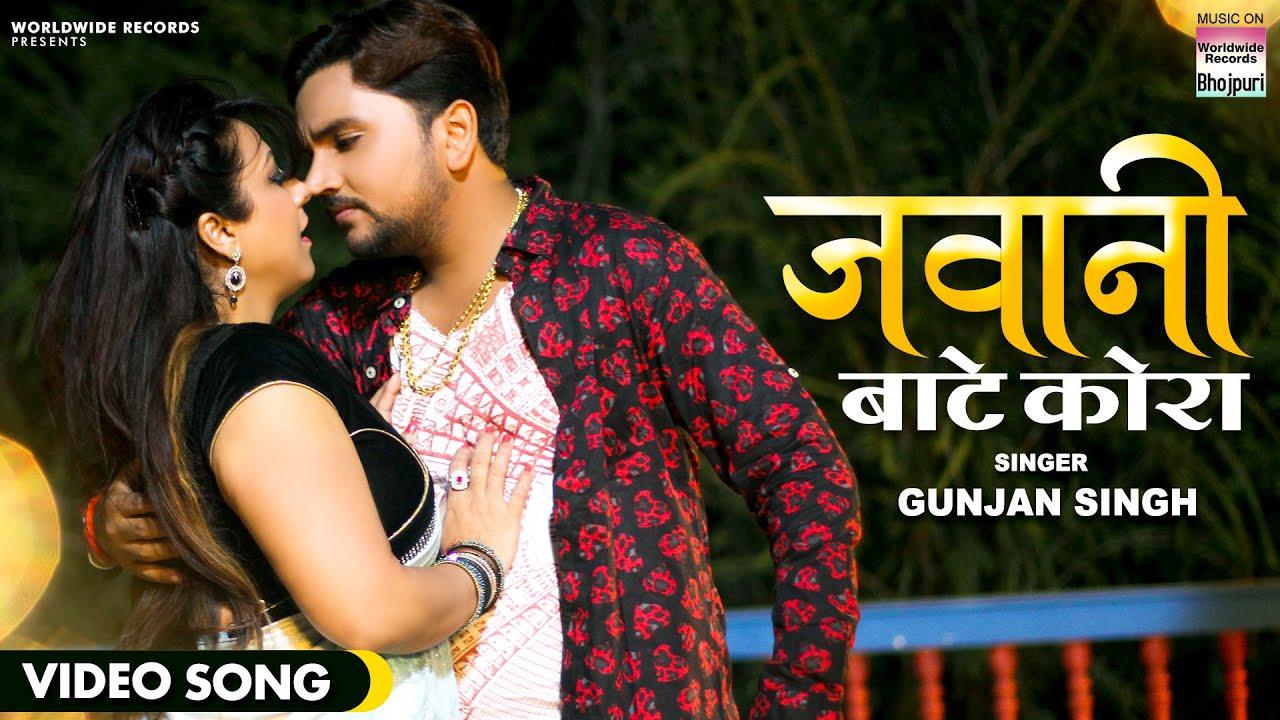 Jawani Bate Kora #VIDEO #Gunjan Singh #Sweety Chhabada |  Bhojpuri Movie Song 2021