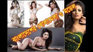 Download Video বাংলার আলোচিত তিন মডেল যা সানি লিওন কেও হার মানায় |  BD Model Viral Video MP3 3GP MP4