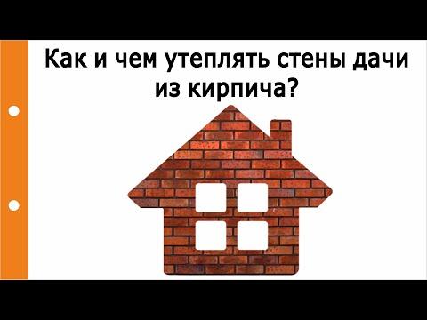 Как и чем утеплять наружные и внутренние стены периодически отапливаемого дома из кирпича (дачи)?