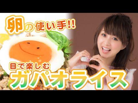 【卵の使い手!】目で美味しいガパオライス!作り方&レシピも公開!【渡辺美奈代】