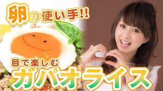 渡辺美奈代のお料理動画Minayo cooking 今回は特製の「ガパオライス」 卵使いが得意な渡辺美奈代のスマイル目玉焼きがポイント! 作り置きできるガパオライスです。