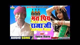 #singer#Devraj Deewana(song )mat Piya Raja Ji daru sharab ho