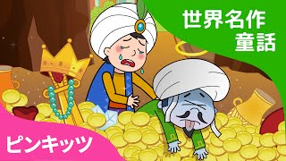 【日本語字幕付き】 Ali Baba and the Forty Thieves | アリババと40人の盗賊 英語版 | 世界名作童話 | ピンキッツ英語童話