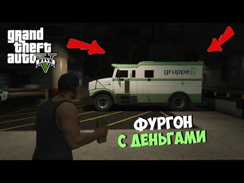 Интересные места в GTA 5 ★ Секретный фургон с деньгами