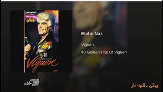 Viguen- Elahe Naz ویگن ـ الهه ناز