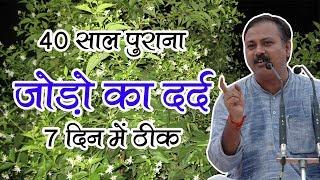 Rajiv Dixit - हारसिंगार (पारिजात) के पेड़ के पत्तों से कीजिए आर्थराइटिस और जोड़ा के दर्द का इलाज