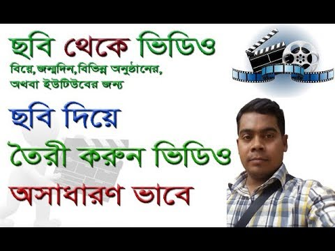 How To Make a Video Using Photos And Music Bangla Tutorial | Create Slideshow Videos
