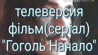 """TheCosmoShow-фильм(сериал) """"Гоголь Начало"""""""