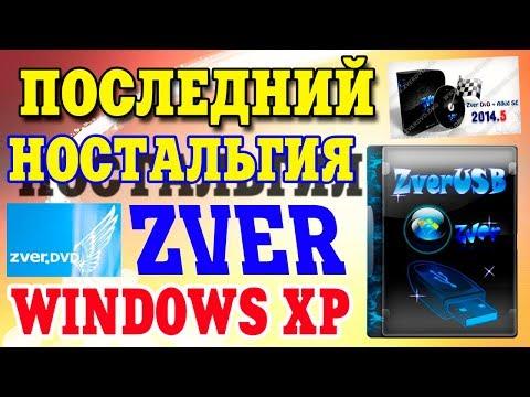 Установка последней сборки Windows XP ZVER