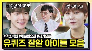 [#핵심노트] 유퀴즈를 사랑한 아이돌♥ EXO(엑소) 백현 & 세븐틴(SEVENTEEN) 승관 모음!! | #유퀴즈온더블럭 #디글