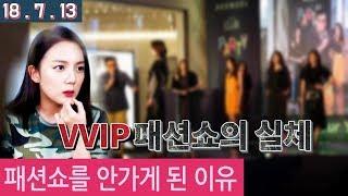[7월13일] VVIP 패션쇼의 실체 / 패션쇼를 안가게 된 이유